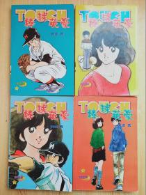 TOUCH棒球英豪(全4册)  珍藏本