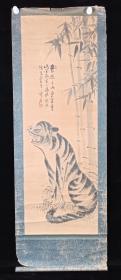 【日本回流】原装旧裱 竹涛 国画作品《虎》一幅(纸本立轴,画心约5.9平尺,款识钤印:云无心、竹涛)HXTX196333