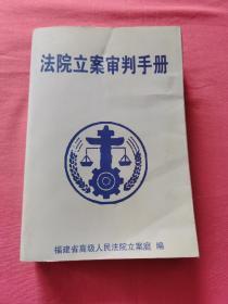 法院立案审判手册