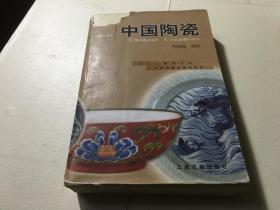 中国陶瓷 品相不好  阅读无碍