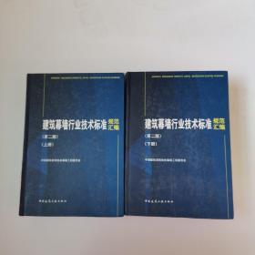 建筑幕墙行业技术标准规范汇编(第二版)(上、下册)