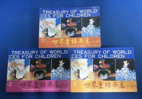 世界童话画库(6册全)