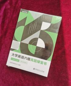 【正版图书现货】(备考2020年6月)有道考神大学英语六级真题绿宝书含2019.12月真题及名师经典解析