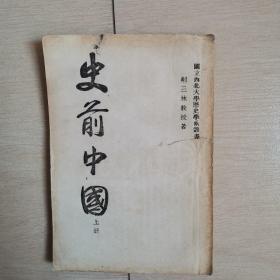史前中国(上册)[民国三十六年初版]