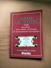 布莱克韦尔人力资源管理学百科辞典(中文版)