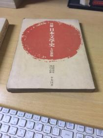 注解日本文学史 七订新版