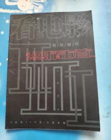 看电影特别增刊~无间道(无赠品)