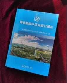 全新正版未开封 南通醋酸纤维有限公司志 (大16开,精装)