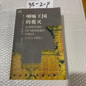 喇嘛王国的覆灭(1913-1951)