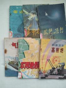 军事科技知识普及丛书共6本,《军用地形图知识》,《国防千里眼雷达》,《防空卫士高射炮》,《气垫船》,《天气与飞行》,《空中多面手直升机》,