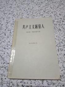 共产主义掘墓人:布尔什维克革命的社会学 1965年一版一印