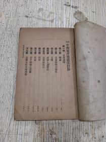 《最新中西花卉盆栽法》 民国六年初版