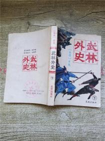 楚留香传奇(全三册)