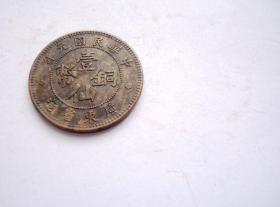 铜币  一仙 中华民国元年  广东省造  2.8CM