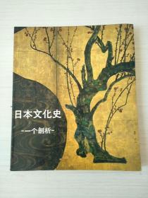 日本文化史(一个刨析)