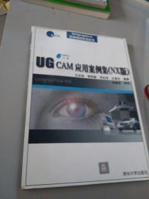 UG CAM应用案例集:NX版