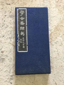 巜学古斋隶书》苏州艺石斋出版