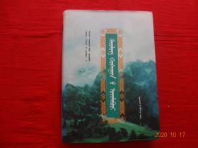 可魯溝旗志(蒙文)