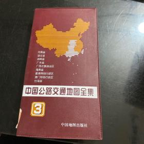 中国公路交通地图全集(3)