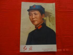 紅旗 1969.8