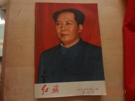 紅旗 1969.10