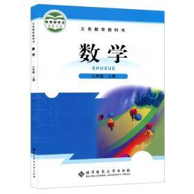 2021新版 初中7七年级上册数学书北师大版课本北京师范大学出版社 初1一上册数学教材教科书北师版 七上数学书 七年级上册数学课本全新包邮