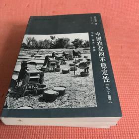 中国农业的不稳定性(1931一1991)气候技术制度
