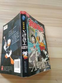 终极米迷:X号特工(超厚版014)(合集1)-内页缺两页不介意者拍