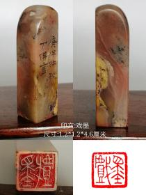 旧藏名贵昌化牛角粉冻闲印章    印文:墨戏。
