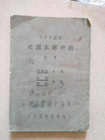 (初级中学用)新中华本国史第一册(缺封底,版权)