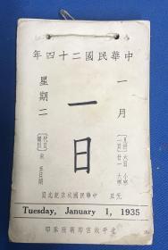 民國日歷(民國24年)存130頁