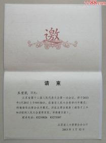 【南京市市长王宏民旧藏】江苏省人大常委会致南京市委副书·记、南京市市长王宏民请柬一张