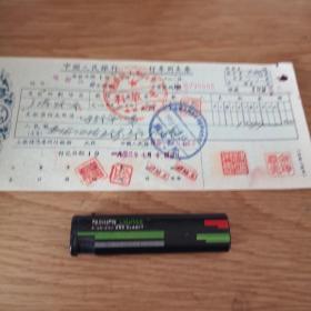 1952年老支票编号065