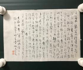 日本回流字画 软片   4903 4906  民国时期老书法2幅