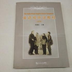 英语视听说教程(新版)