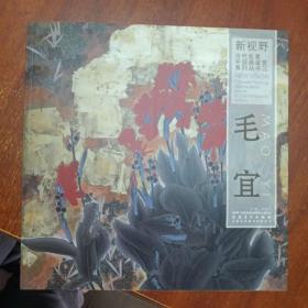 新视野 当代名家中国画鉴赏系列丛书  毛宜