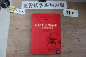 来自上层的革命:苏联体制的终结