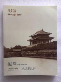北京华辰2020年秋季拍卖会 影像