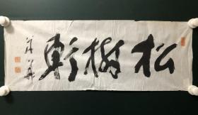 日本回流字画 软片   4915