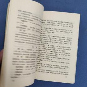 常用中药临证指要(二)95年一版一印