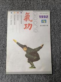 气功1992年第4期