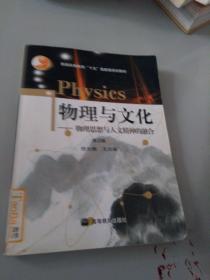 物理与文化