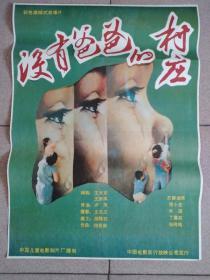 包邮:没有爸爸的村庄  电影海报对开