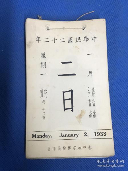 民國日歷(民國22年,存150多頁)