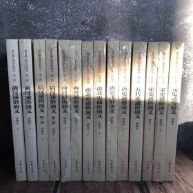 蔡东藩历朝通俗演义 (全14册)