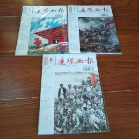连环画报2010年(3本合售)2010年第5期+2010年第7期+2010年第8期