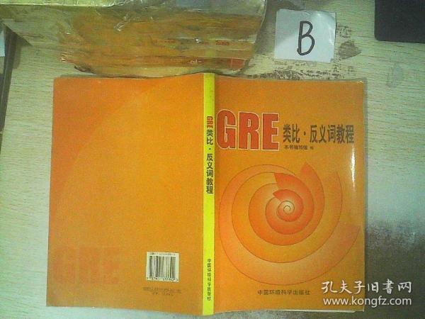 GRE类比·反义词教程