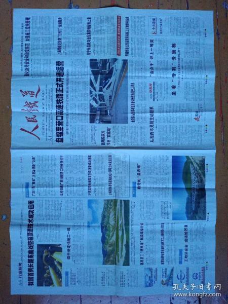 《人民鐵道》2013年9月13日,盤錦至營口高速鐵路正式開通運營;我國首例長跬離曲線管幕頂進技術成功運用;派出業務先遺隊,西安機務段預介入西寶客專聯調聯試;安全生產容不得差不多先生。