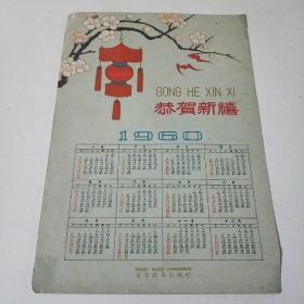 1960年日歷(在143號)
