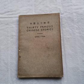 中国三十轶事 (精美插图15幅,民国22年商务印书馆版)